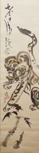 DSC04140鐡_渓仙_老虎図
