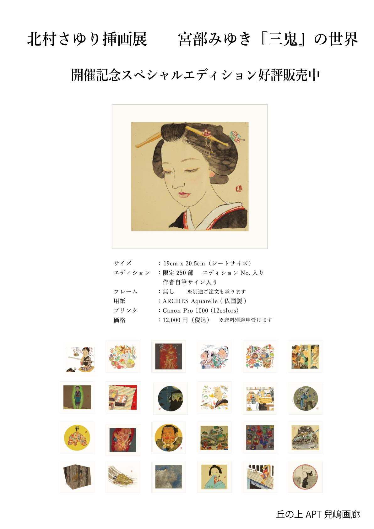 北村版画ポスター