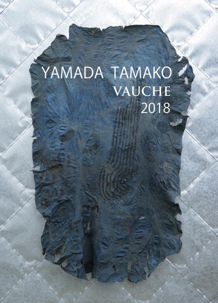 山田珠子展フライヤー表画像のみ