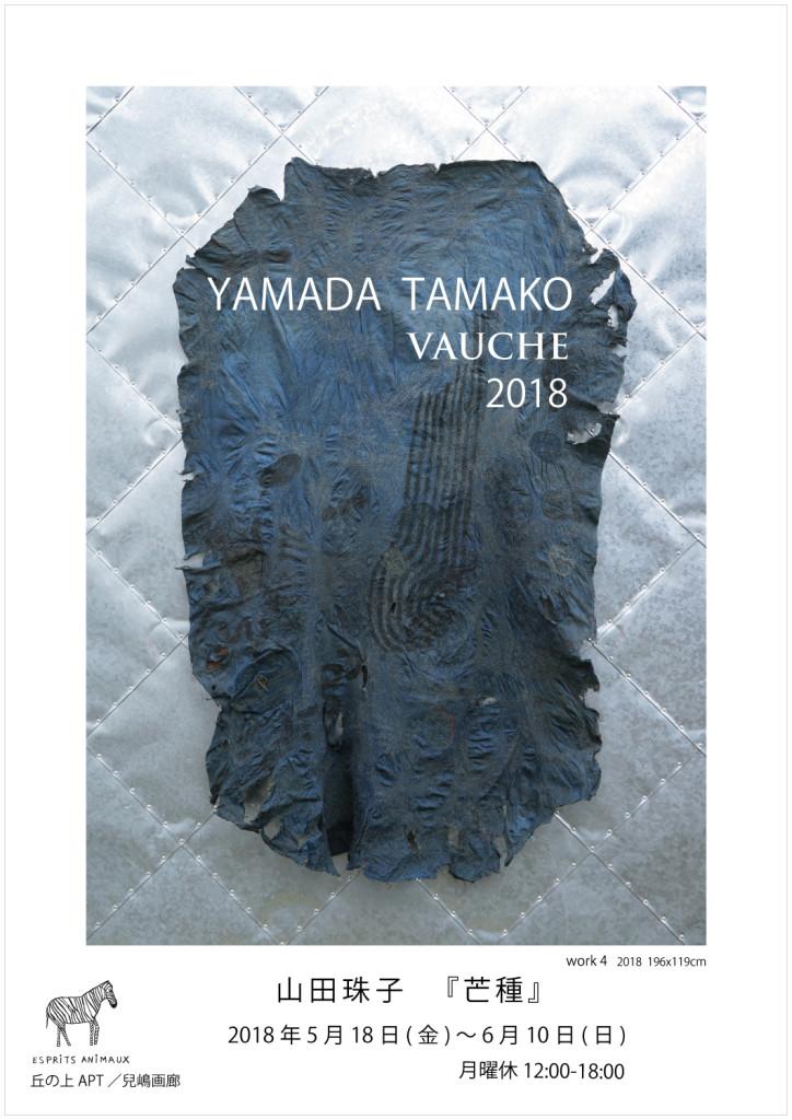山田珠子展フライヤー表