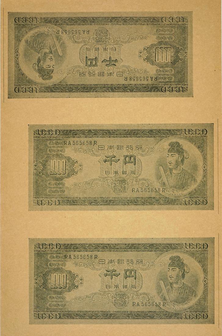 赤瀬川原平模型千円札Ⅲweb