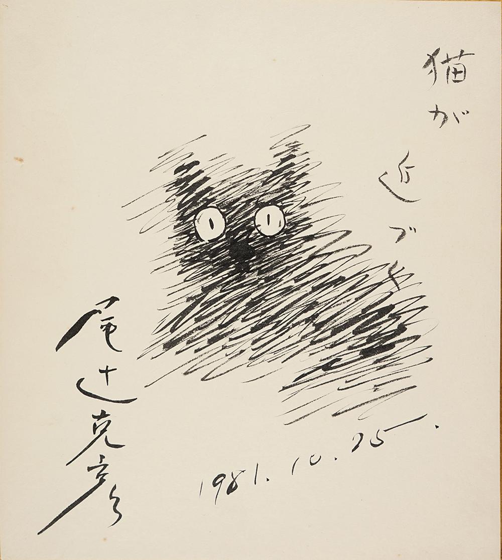 猫が近づく-色紙s