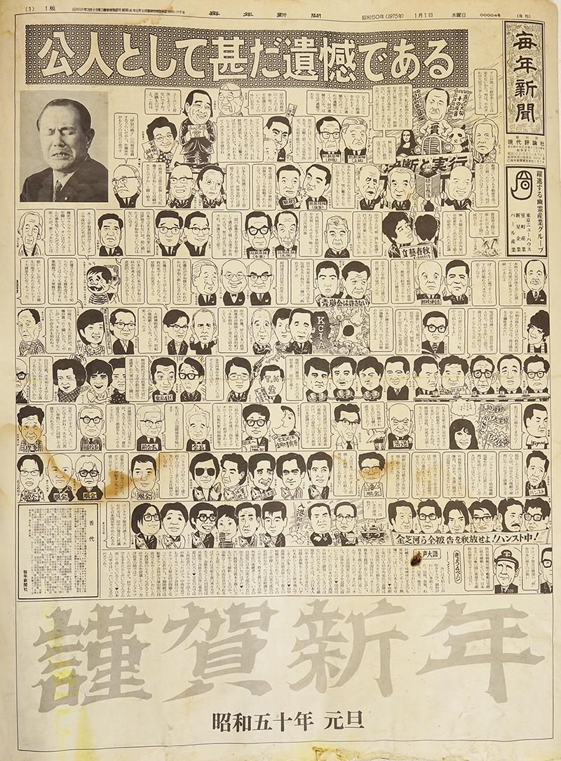 毎年新聞web1