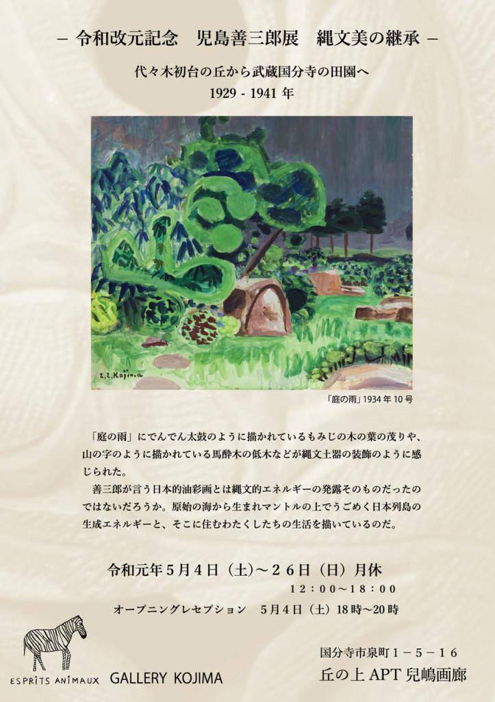 2019_児島善三郎縄文の美展_表Mail用