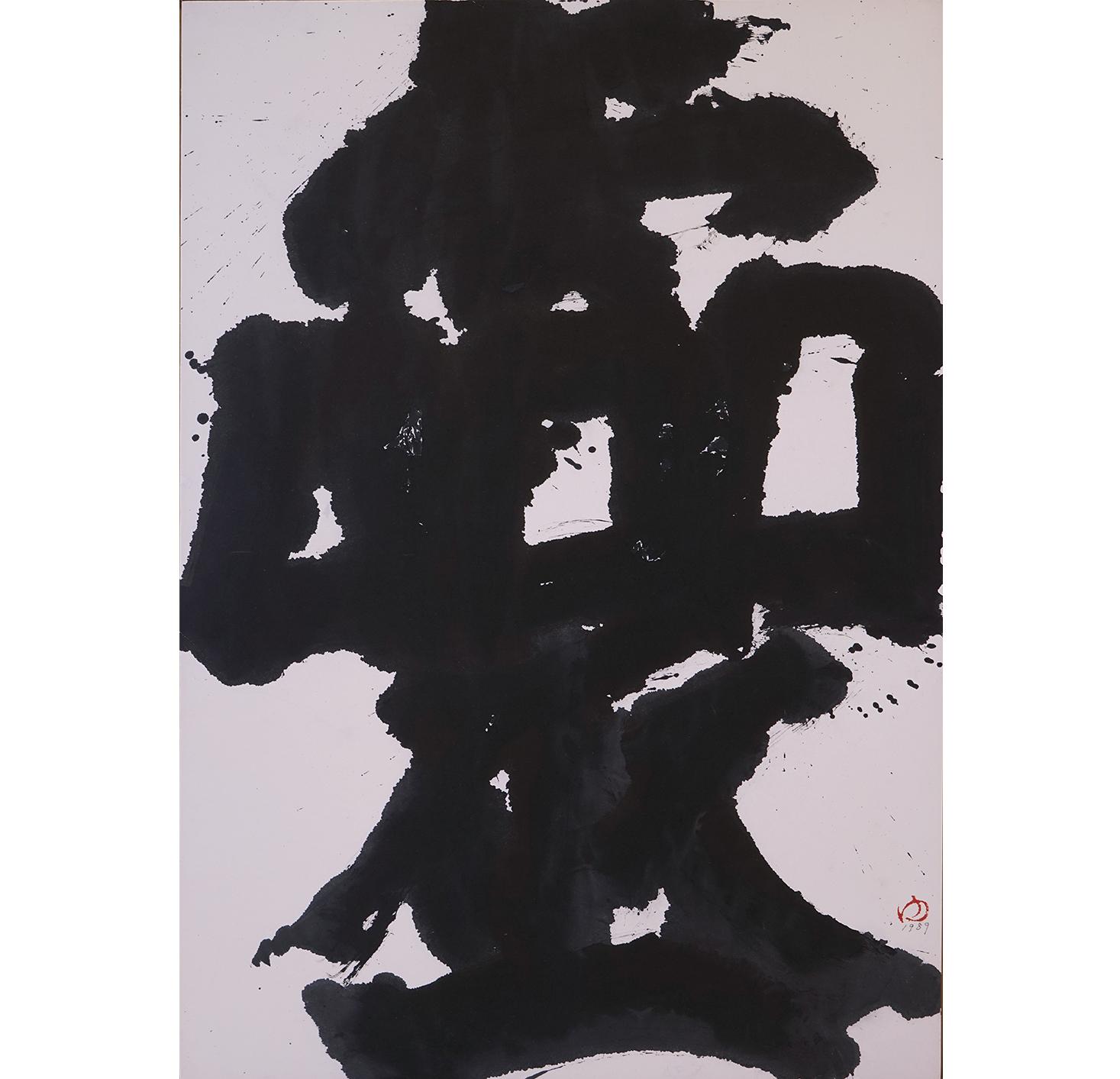 中川幸夫-霊s-1