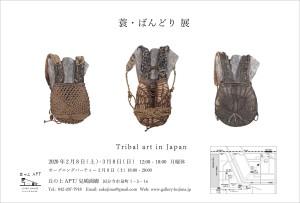newみのばんどり展フライヤー-2