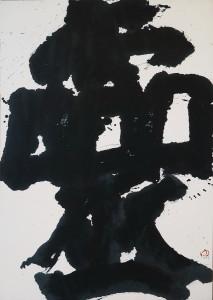 中川幸夫-霊