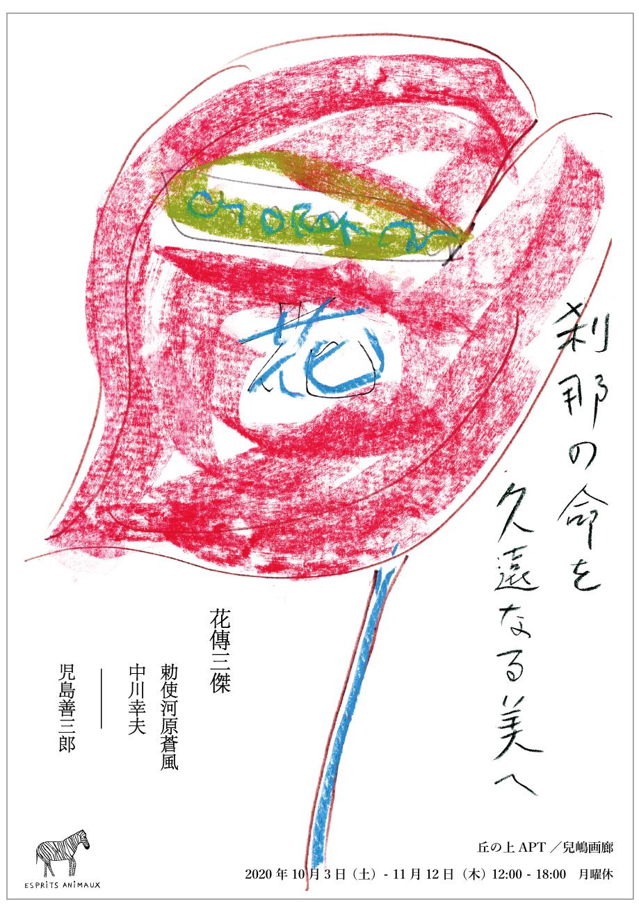 花伝三傑フライヤーweb表